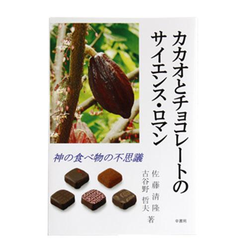 カカオとチョコレートのサイエンス・ロマン―神の食べ物の不思議(単行本)