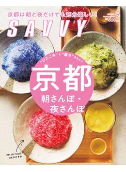 SAVVY「京阪神から行くアートな旅」
