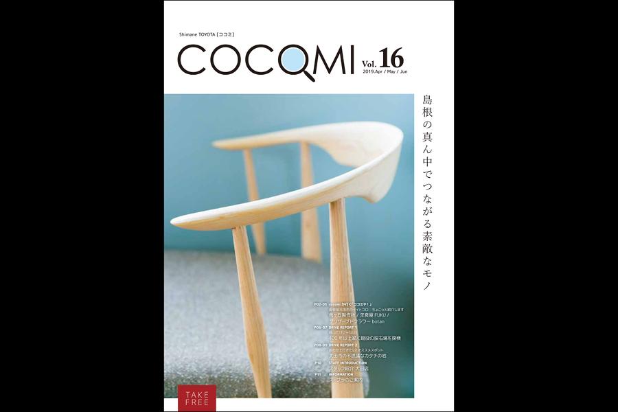 島根トヨタオリジナルフリーペーパー「cocomi-ココミ‐」
