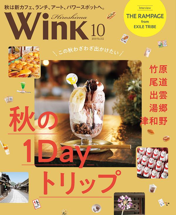 タウン情報ウインク 広島 2019年10月号「秋の1Dayトリップ」