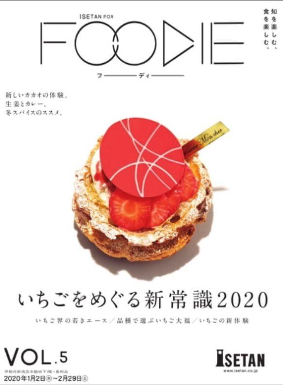 伊勢丹新宿店の月刊フードマガジン ISETAN for FOODIE vol.5