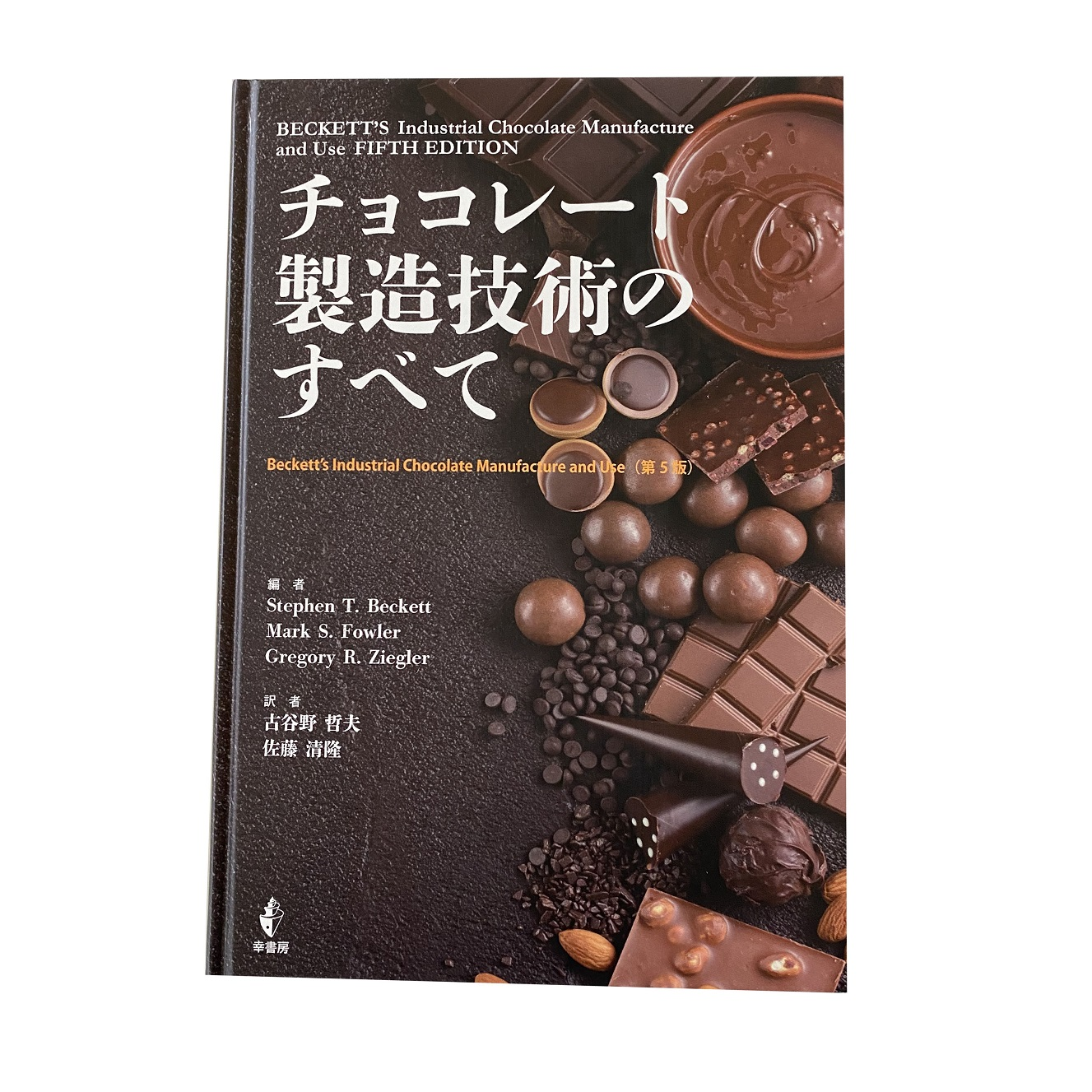 チョコレート製造技術のすべて  (幸書房)