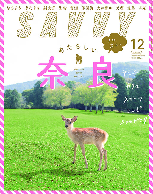 京阪神Lマガジン社「SAVVY 12月号」10月25日発売