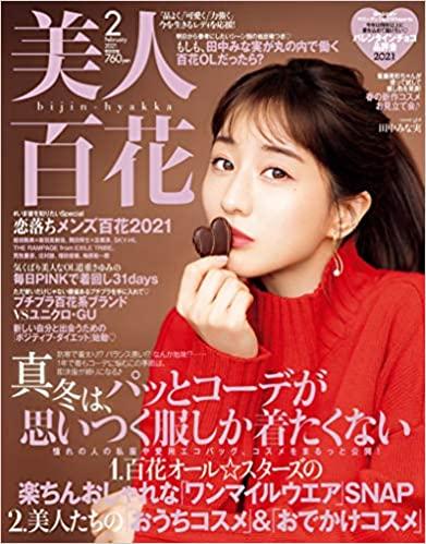 美人百花 2021年 2 月号 [雑誌] 1月12日発売