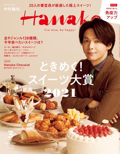 Hanako ときめく!スイーツ大賞2021[雑誌] 1月28日発売